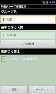 Androidアプリ「家系図アプリ 親戚まっぷN」のスクリーンショット 3枚目