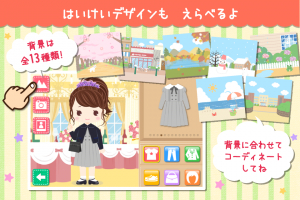 Androidアプリ「きせかえしよう〜キッズもオシャレにコーディネート!〜」のスクリーンショット 4枚目