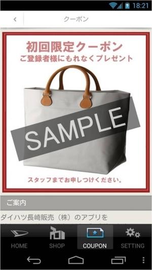 Androidアプリ「ダイハツ長崎販売」のスクリーンショット 2枚目