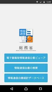 Androidアプリ「情報通信白書」のスクリーンショット 1枚目