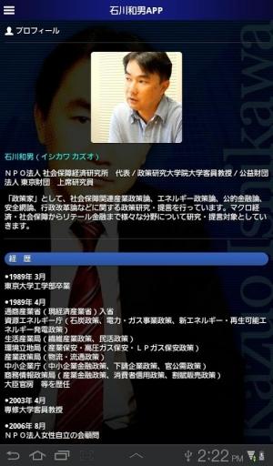 Androidアプリ「石川和男APP」のスクリーンショット 3枚目