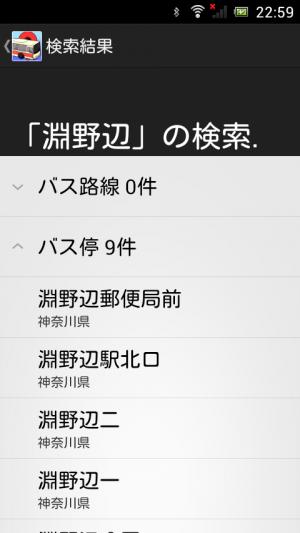 Androidアプリ「全国バス経路マップ」のスクリーンショット 3枚目
