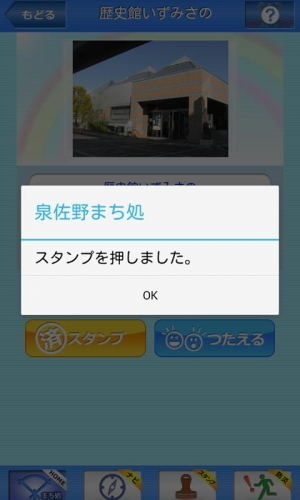 Androidアプリ「泉佐野まち処」のスクリーンショット 4枚目