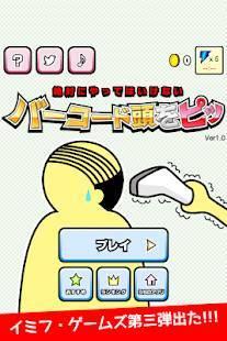 Androidアプリ「バーコード頭をピッ [無料おふざけ暇潰し・暇つぶしゲーム]」のスクリーンショット 1枚目