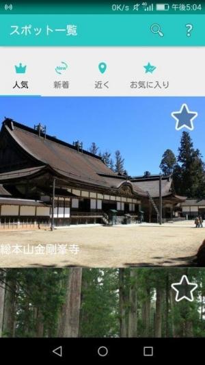 Androidアプリ「高野山旅じまん」のスクリーンショット 1枚目