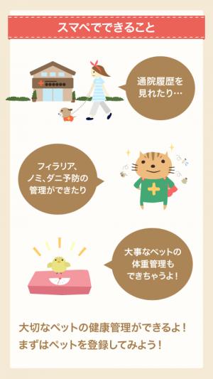 Androidアプリ「スマペ」のスクリーンショット 2枚目