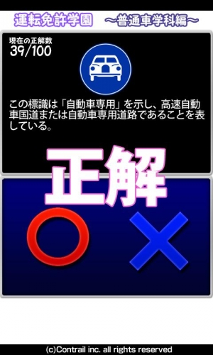 Androidアプリ「【無料1000問&奨学金付】運転免許学園~普通車学科編~」のスクリーンショット 3枚目