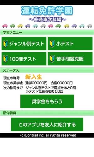 Androidアプリ「【無料1000問&奨学金付】運転免許学園~普通車学科編~」のスクリーンショット 1枚目