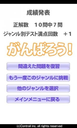 Androidアプリ「【無料1000問&奨学金付】運転免許学園~普通車学科編~」のスクリーンショット 4枚目
