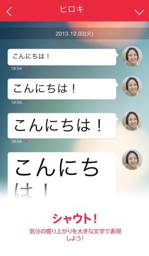 Androidアプリ「読んだら消えるトーク TonTon (トントン)」のスクリーンショット 5枚目
