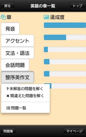 Androidアプリ「センター試験完全攻略 英語(英単語・英文法・読解・発音)」のスクリーンショット 5枚目