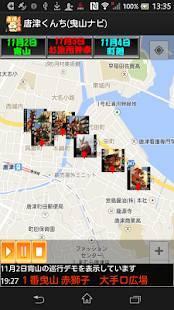 Androidアプリ「唐津くんち!曳山ナビ!」のスクリーンショット 2枚目