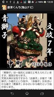 Androidアプリ「唐津くんち!曳山ナビ!」のスクリーンショット 4枚目