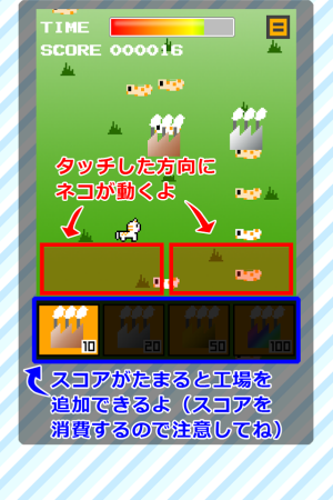 Androidアプリ「ちくわ工場」のスクリーンショット 2枚目