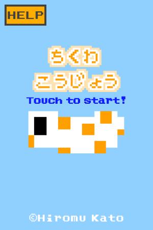 Androidアプリ「ちくわ工場」のスクリーンショット 1枚目