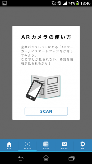 Androidアプリ「「働く」を考えるアプリ WORKS」のスクリーンショット 2枚目