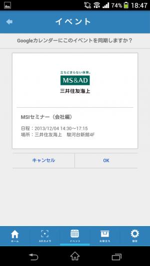 Androidアプリ「「働く」を考えるアプリ WORKS」のスクリーンショット 4枚目
