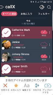 Androidアプリ「通話レコーダー, 通話 録音 - Call Recorder」のスクリーンショット 4枚目