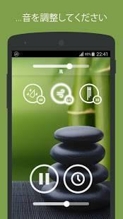 Androidアプリ「瞑想音楽 - リラックス、ヨガ」のスクリーンショット 2枚目