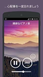 Androidアプリ「瞑想音楽 - リラックス、ヨガ」のスクリーンショット 5枚目