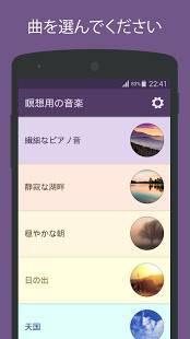 Androidアプリ「瞑想音楽 - リラックス、ヨガ」のスクリーンショット 1枚目