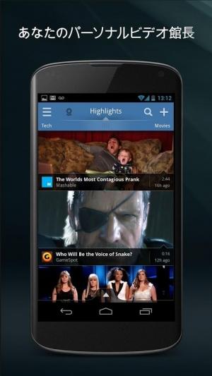 Androidアプリ「Vodio」のスクリーンショット 1枚目