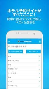 Androidアプリ「ホテルズコンバインド - お得な宿泊プランを一括検索・比較」のスクリーンショット 3枚目