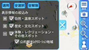 Androidアプリ「さわやか信州観光ARwithアルクマ」のスクリーンショット 4枚目