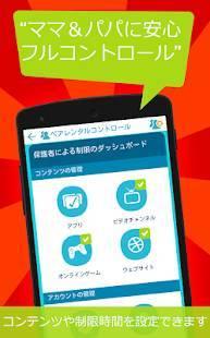 Androidアプリ「KIDOZ:無料ゲームで安全にプレイ」のスクリーンショット 1枚目