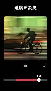 Androidアプリ「InShot - 動画編集&動画作成&動画加工」のスクリーンショット 5枚目