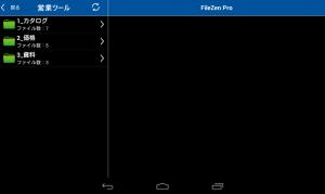 Androidアプリ「FileZen Pro」のスクリーンショット 5枚目