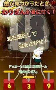 Androidアプリ「岩を爆破して金を探せ!金のわりざん for Kids」のスクリーンショット 4枚目