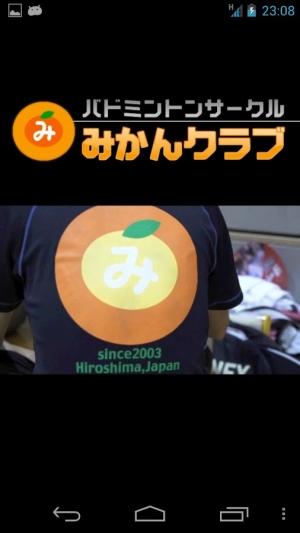 Androidアプリ「みかんクラブ」のスクリーンショット 1枚目