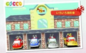Androidアプリ「GoccoしょうぼうしゃLite - 子ども向け消防士ゲーム」のスクリーンショット 5枚目