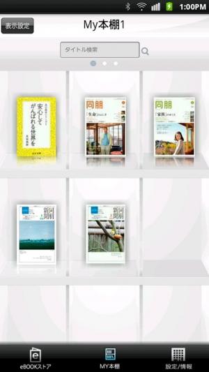 Androidアプリ「東本願寺eBookリーダー」のスクリーンショット 2枚目