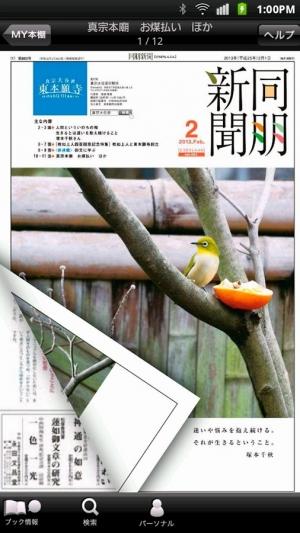 Androidアプリ「東本願寺eBookリーダー」のスクリーンショット 3枚目