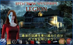 Androidアプリ「Red Crow Mysteries: レギオン Full」のスクリーンショット 1枚目