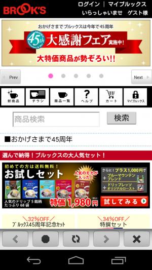 Androidアプリ「あれARe?BROOK'S」のスクリーンショット 4枚目