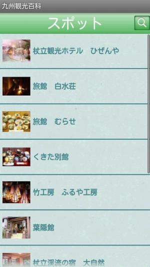 Androidアプリ「九州観光百科」のスクリーンショット 2枚目