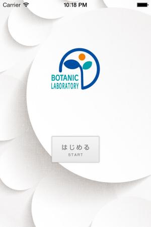 Androidアプリ「BotaLabo」のスクリーンショット 1枚目