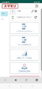 Androidアプリ「(保護者様用)スマモリ管理ツール-親子で始めるスマホモニタリングアプリ」のスクリーンショット 5枚目