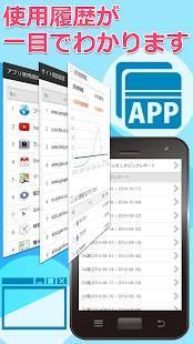 Androidアプリ「(保護者様用)スマモリ管理ツール-親子で始めるスマホモニタリングアプリ」のスクリーンショット 3枚目