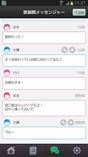 Androidアプリ「(お子様用)スマモリ-親子で始めるスマホモニタリングアプリ」のスクリーンショット 3枚目