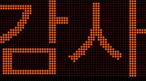 Androidアプリ「LED Scroller」のスクリーンショット 4枚目