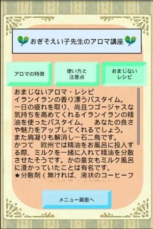 Androidアプリ「女子占い 十香の書 恋愛ナビ」のスクリーンショット 3枚目