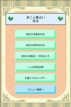 Androidアプリ「女子占い 十香の書 恋愛ナビ」のスクリーンショット 2枚目