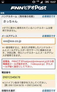 Androidアプリ「FNNビデオPost」のスクリーンショット 3枚目