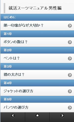 Androidアプリ「就職活動スーツマニュアル-男性編-(就活/スーツ/面接)」のスクリーンショット 1枚目