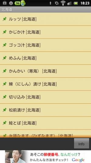 Androidアプリ「日本珍味事典」のスクリーンショット 2枚目