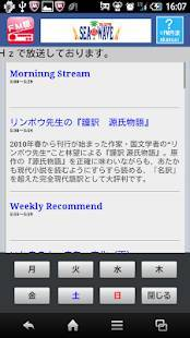 Androidアプリ「FM聴 for FMいわき」のスクリーンショット 2枚目